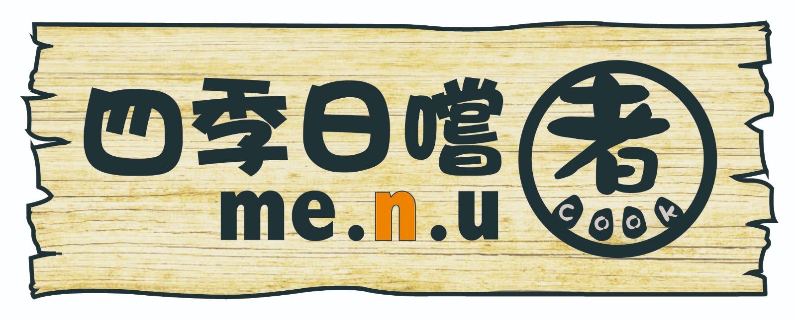 四季日嚐ME.N.U