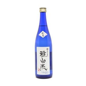 雅山流 彩月 純米吟醸 生原酒