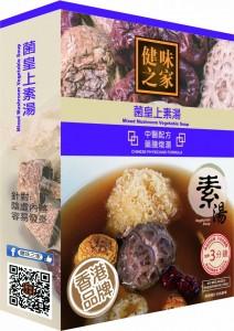 菌皇上素湯